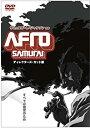【中古】AFRO SAMURAI ディレクターズ・カット完全版 [DVD]