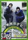 【中古】吉野裕行FC ファンディスク Vol.1 東京オリエンテーリング [DVD]