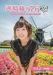 【中古】<strong>洲崎綾</strong>の7.6 Vol.2 〜長崎編〜 [DVD]