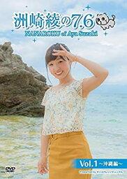 【中古】<strong>洲崎綾</strong>の7.6 Vol.1 ~沖縄編~ [DVD]