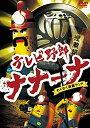 【中古】テレビ野郎 ナナーナ わくわく洞窟ランド [DVD]