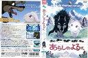 【中古】あらしのよるに [中村獅童/成宮寛貴/竹内力]|中古DVD [レンタル落ち] [DVD]