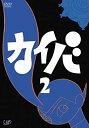 【中古】カイバ 2 [DVD]