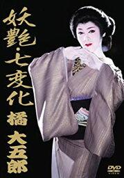 【中古】妖艶・七変化 <strong>橘大五郎</strong> [DVD]
