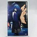 【中古】演劇集団キャラメルボックス / ケンジ先生 1998 ファンタジックシアター Vol.2 [VHS]