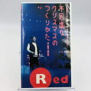 【中古】演劇集団キャラメルボックス / 不思議なクリスマスのつくりかた 1996クリスマスツアー [VHS]