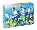 【中古】時をかける少女 DVD BOX