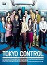 【中古】TOKYOコントロール 東京航空交通管制部 ブルーレイ3DBOX [Blu-ray]