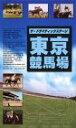 【中古】ドラマティックステージ 東京競馬場 VHS