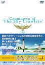 【中古】カウントダウン・オブ・「スカイ・クロラ」 count.1 [DVD]