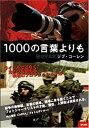 【中古】1000の言葉よりも 報道写真家ジブ・コーレン [DVD]