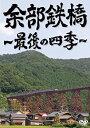 【中古】余部鉄橋~最後の四季~ [DVD]