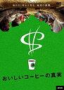 【中古】おいしいコーヒーの真実 [DVD]
