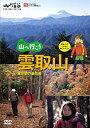 【中古】 山へ行こう 雲取山/DVD/YD1-66 / 山と渓谷社 [DVD]【宅配便出荷】