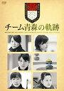 【中古】チーム青森の軌跡 [DVD]