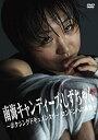 【中古】南海キャンディーズ・しずちゃん ボクシング