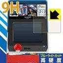 【中古】PDA工房 NEOGEO mini 9H高硬度[ブルーライトカット] 保護 フィルム 光沢 日本製