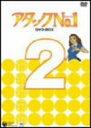 【中古】アタックNo.1 DVD-BOX 2
