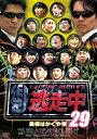 【中古】逃走中29 ~奥様はかぐや姫~ [DVD]