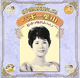 【中古】SP原盤再録による <strong>ペギー葉山</strong> ヒットアルバム Vol.2