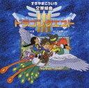 【中古】N響版:交響組曲「ドラゴンクエストIII」そして伝説へ+オリジナル・ゲームミュージック