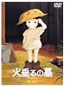 【中古】火垂るの墓 [DVD]...