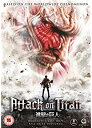 【中古】進撃の巨人 ATTACK ON TITAN Part 1 劇場版 DVD