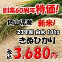 H23年産新米 岡山県産 キヌヒカリ 10kg