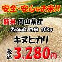 H26年産岡山県産キヌヒカリ白米10kg