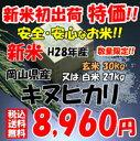 ★送料無料★新米 H28年産 岡山県産 キヌヒカリ玄米30kg or 白米 27kg