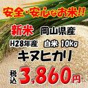 新米 H28年産岡山県産 キヌヒカリ 白米10kg