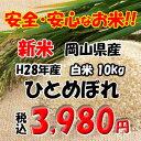 新米 H28年産岡山県産 ひとめぼれ 白米 10kg