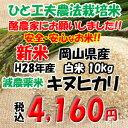新米 H28年産★減農薬米★ひと工夫農法栽培米岡山県産 キヌヒカリ 白米10Kg