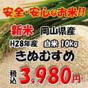 新米初出荷特価!!【新米】H28年産岡山県産 きぬむすめ 白米 10kg