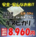 ★送料無料★H28年産 岡山県産 キヌヒカリ玄米30kg or 白米 27kg