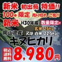 ★送料無料★新米 H30年産 岡山県産 キヌヒカリ 玄米 2...
