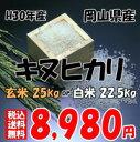 ★送料無料★H30年産 岡山県産 キヌヒカリ 玄米 25kg...