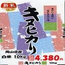 ★送料無料★令和元年年産 岡山県産 キヌヒカリ 白米 10kg 搗きたて米をお届けします!
