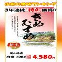 ★送料無料★令和元年産 岡山県産 きぬむすめ 白米 10kg搗きたて米をお届けします!
