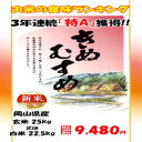 ★送料無料★令和元年産 岡山県産 きぬむすめ 玄米25kg or 白米22.5kg 搗きたて米をお届けします!