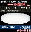 LEDシーリングライト※安心の日本製です※[18,900円→5,600円70%off]【あす楽対応】TOSHIBA(東芝ライテック)E-CORE・※5年保証※ 調光タイプ【適用畳数〜6畳】LEDH80128W-LDK【CL】