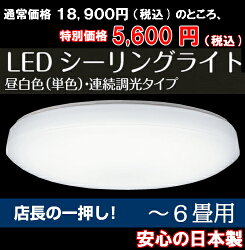 LED������饤�Ȣ��¿����������Ǥ���[18,900��→5,600��70%off]�ڤ������б���TOSHIBA(��ǥ饤�ƥå�)E-CORE����5ǯ�ݾڢ�Ĵ�������ס�Ŭ�Ѿ�����6����LEDH80128W-LDK��CL��