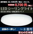 ショッピングLED LEDシーリングライト※安心の日本製です※[22,680円→6,700円70%off]【あす楽対応・施工写真あり】TOSHIBA(東芝ライテック)E-CORE・※5年保証※ 調光タイプ【適用畳数〜8畳】LEDH81128W-LDK【CL】