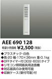 KOIZUMI(コイズミ照明)リモコン送信機AEE690128【RM】
