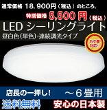 LEDシーリングライト※安心の日本製です※[18,900円→5,500円70%off]【あす楽対応】TOSHIBA(東芝ライテック)※送料無料・5年保証※ 調光タイプ【適用畳数〜6畳】LEDH80128W-LDK【CL】