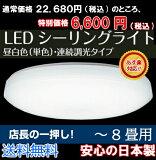 LEDシーリングライト※安心の日本製です※[22,680円→6,600円70%off]【あす楽対応】TOSHIBA(東芝ライテック)※送料無料・5年保証※ 調光タイプ【適用畳数〜8畳】LEDH81128W-LDK【CL】