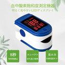 【国内配送】2021年進化版 家庭用 血中酸素濃度計 心拍計 旅行 高精度 自宅測定 健康管理 2本単4形電池(別売り)ブルー その他