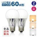 【2個まとめ買い】【全品送料無料】LED電球 60W形相当 ...