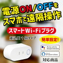 スマートWi-Fiプラグ AC1個口 スマートプラグ コンセント 家電操作 Wi-Fi 遠隔操作 1穴 スマートライフ 【 Amazon Echo / GoogleHome 対応】 Alexa スマート電源 防犯 タイマー機能付(CH-NX-SP300)