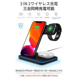 【楽天1位獲得】【レビューでアダプタープレゼント】<strong>ワイヤレス充電器</strong> 3in1 15W 充電スタンド Qi急速充電 Airpods 2/AirPodsPro/AppleWatch 7/6/5/4/3/2/1/SE,iPhone13/13Pro/iPhone12/12Pro/12ProMax/11/11Pro/X/XS/XR/XSMax/11ProMax/8/8Plus/Galaxy/HUAWEI用充電器